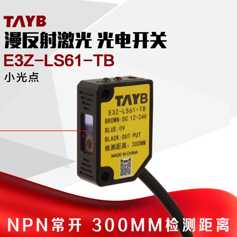 方形激光漫反射光电开关传感器红外感应开关E3Z-LS61-TB可见光