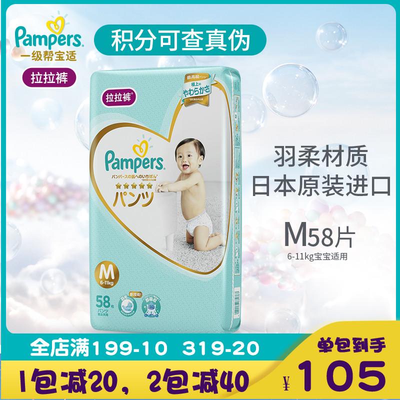 帮宝适拉拉裤M58一级帮帮宝适婴儿超薄透气干爽尿不湿中号成长裤