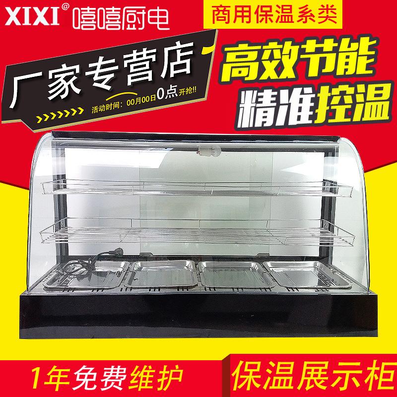 小型加热台式玻璃板栗汉堡恒温熟食保温箱展示柜油炸食品蛋挞商用