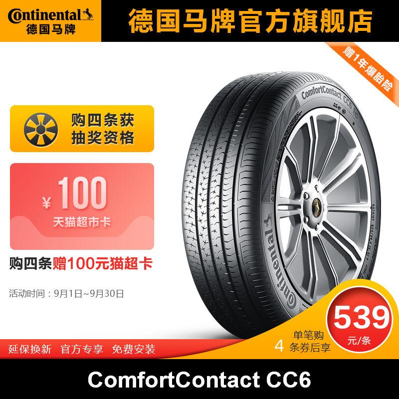 德国马牌轮胎205/55R16 91V FR COMC CC6适配斯柯达昊锐明锐