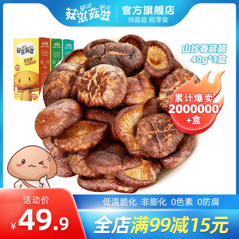 菇滋菇滋香菇脆蘑菇干零食果蔬脆香菇脆片混合装即食蔬菜干小零食