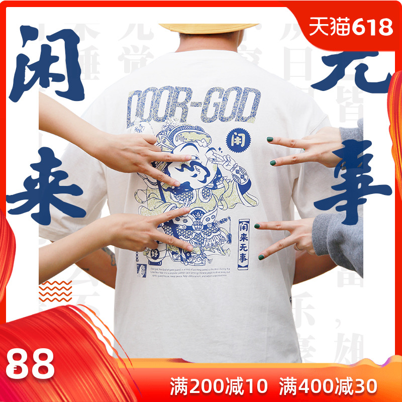 Hot label hotpro new back print t-shirt mens short sleeve Guochao T-shirt half sleeve loose summer Chinese style