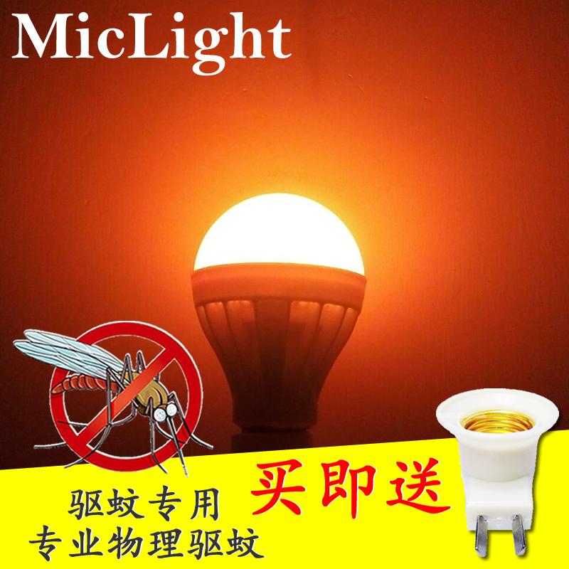 物理光線led滅蚊燈泡室外戶外庭院家用卧室靜音嬰兒橘紅色驅蚊燈