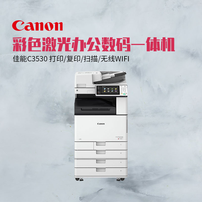 Canon c3530 color copier A3 large commercial WiFi laser printer with multi functions of copying and scanning
