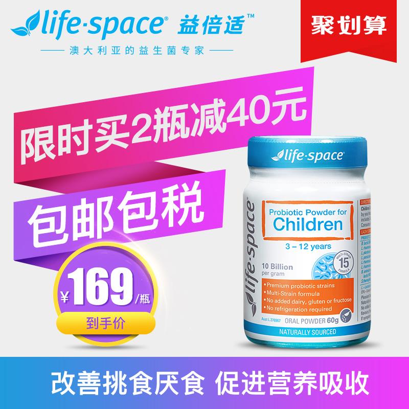 澳洲life space益生菌儿童 婴幼儿调理肠胃抗过敏粉 婴儿宝宝60g