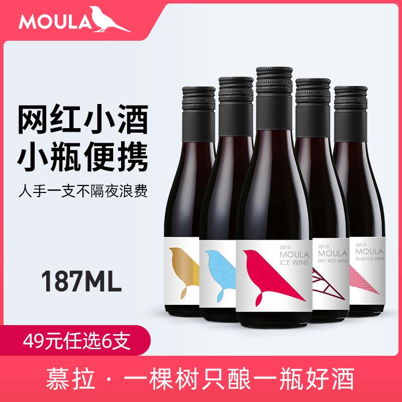 慕拉网红小瓶红酒冰白酒甜型巧克力葡萄酒小支装少女生晚安喝的酒