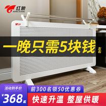 红象碳晶电暖器碳纤维取暖器电暖气片家用节能省电移动式壁挂挂墙