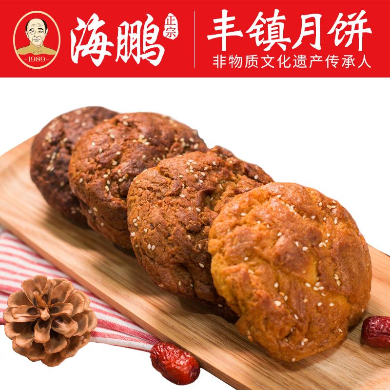 海鹏丰镇月饼 内蒙古乌兰察布特产手工胡麻油混糖饼 中秋老式月饼