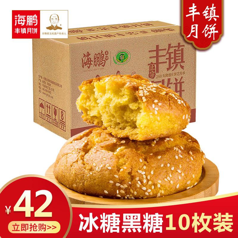 海鹏 丰镇月饼散装多口味10枚装内蒙古老式送礼 冰糖黑糖蜂蜜中秋