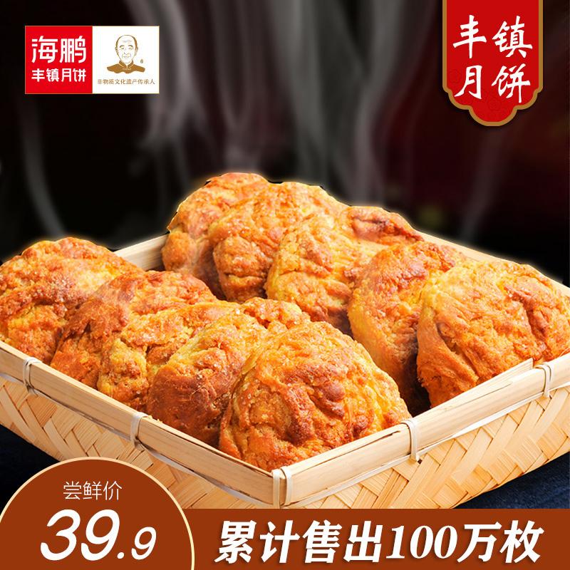 海鹏 软面饼10枚/1200g内蒙特产营养早餐点心整箱传统丰镇月饼