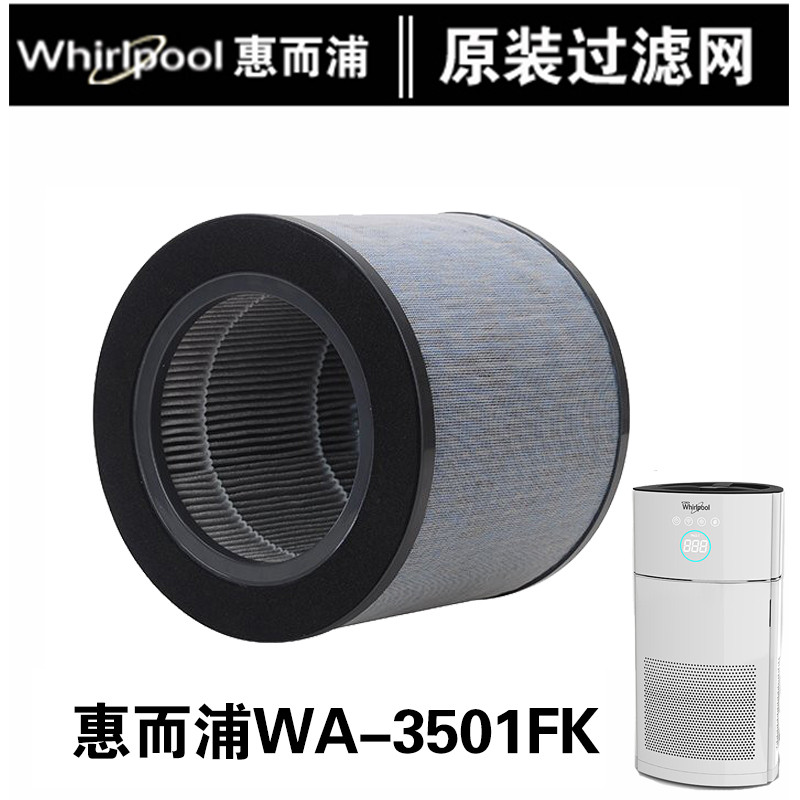 [惠而浦生活电器企业店净化,加湿抽湿机配件]惠而浦空气净化器WA-3501FK 月销量4件仅售219元