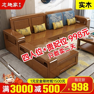 Modern Chinese solid wood sofa living room all solid wood summer and winter dual-purpose small apartment storage sofa combination wooden furniture