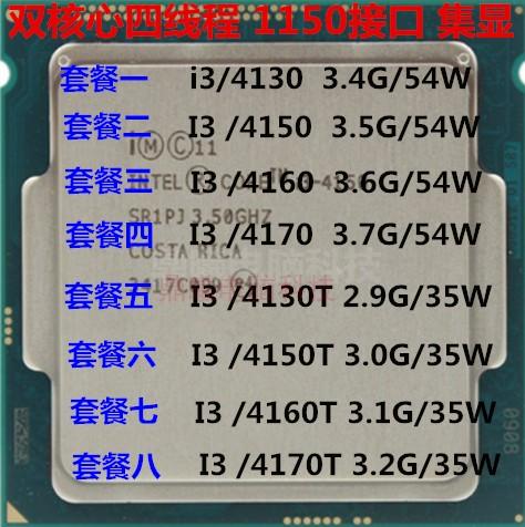 Intel/英特尔i3 4130 4150 4160 4170 T双核心 1150 CPU 集显散片