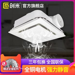 创米集成吊顶换气扇300x300排气扇卫生间厨房强力静音厕所排风扇