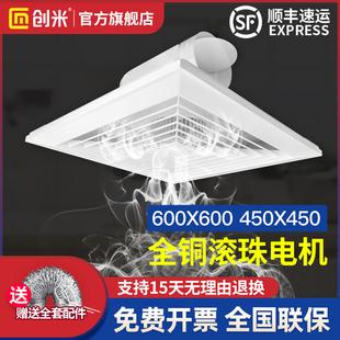 集成吊顶换气扇600x600吸顶式排气扇大功率静音石膏板天花排风扇