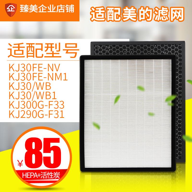 适配美的空气净化器过滤网KJ30FE-NM/NM1/WB1/KJ300G-F33F31滤芯