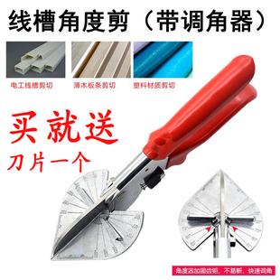 霸狮电工线槽45度90度角度剪刀多功能万用木工U型封边卡条扣条剪