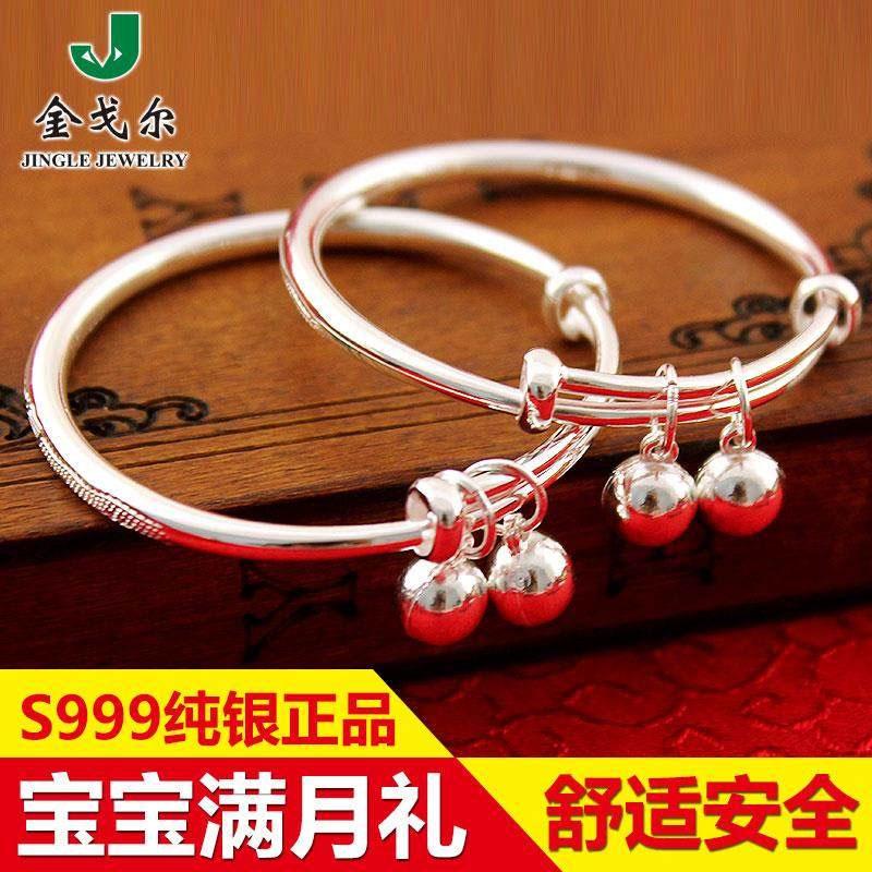 (用5元券)金戈尔宝宝银手镯999纯银婴儿银手镯长命锁纯银儿童满月一对新款