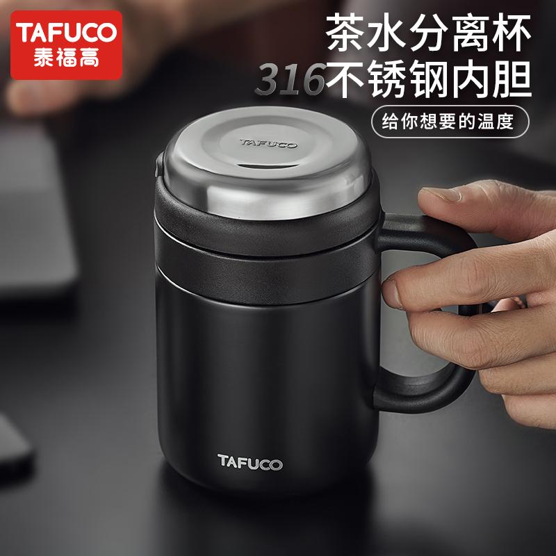 日本泰福高不锈钢保温杯男带手柄办公室泡茶杯大容量茶水分离杯子