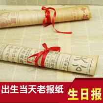 情人节礼品教师节7月7年代40日生日报18月10年1946民国日报影印版
