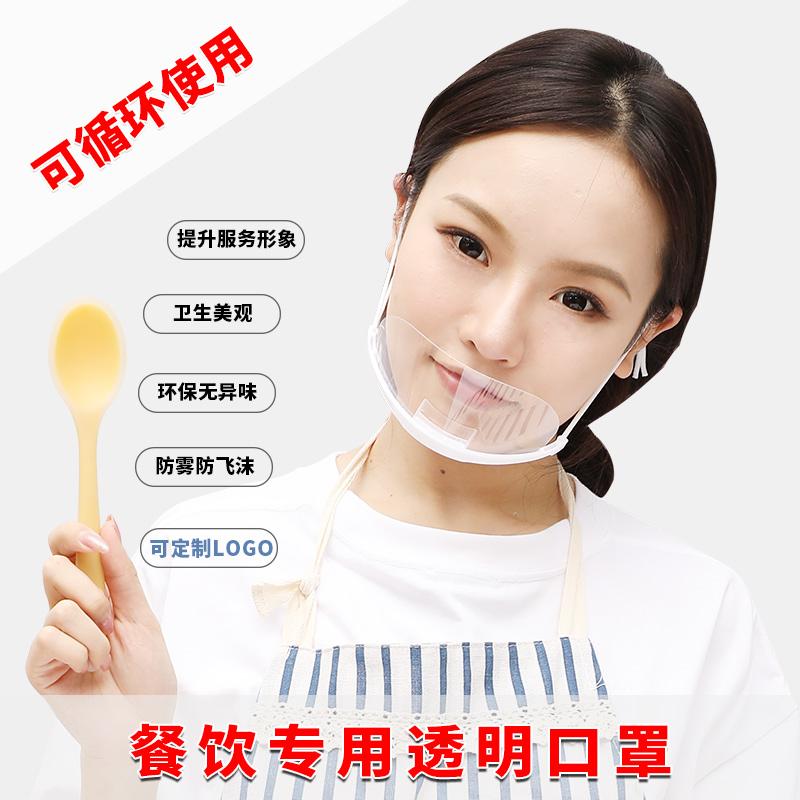 透明口罩餐饮专用食品塑料厨师厨房微笑餐厅饭店防雾飞沫口水唾沫