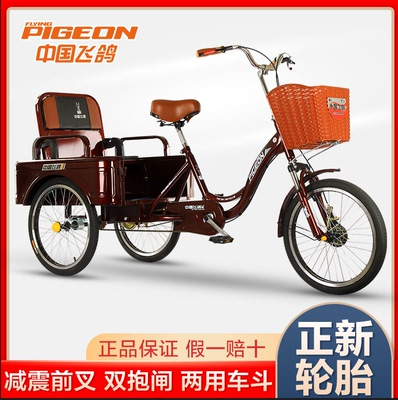 Flying Pigeon Elderly Tricycle Old Age Scooter Rickshaw Pedal Bike Adult Tricycle Cargo Double Car