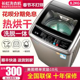 长虹10KG全自动洗衣机家用波轮热烘干6.5kg迷你小型滚筒甩干一体图片