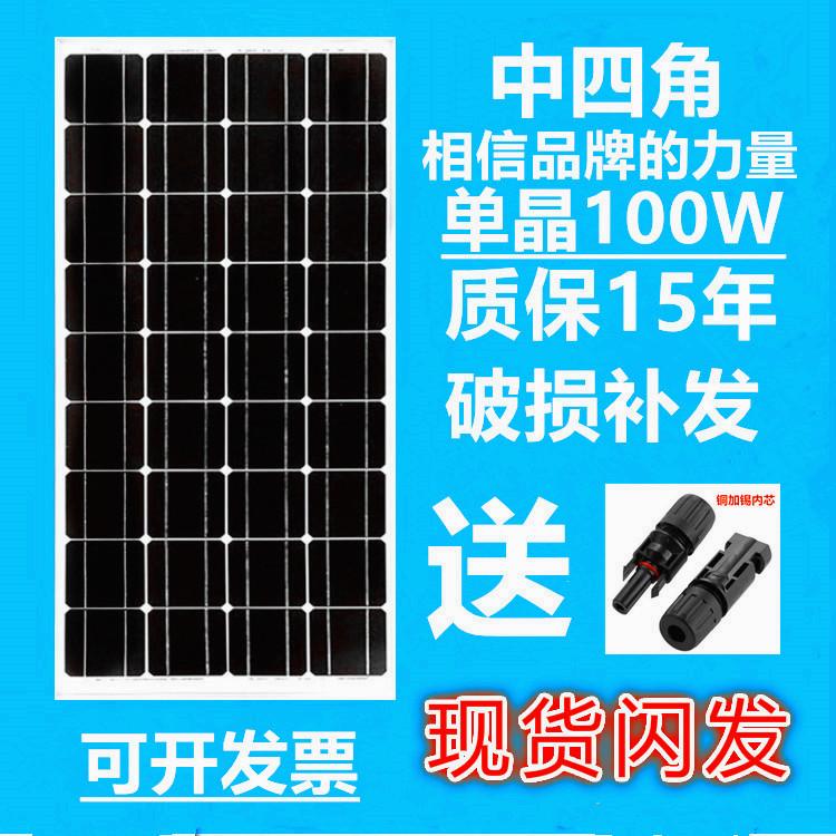 中四角全新100w单晶硅太阳能电池板12v光伏发电系统家用充蓄电池