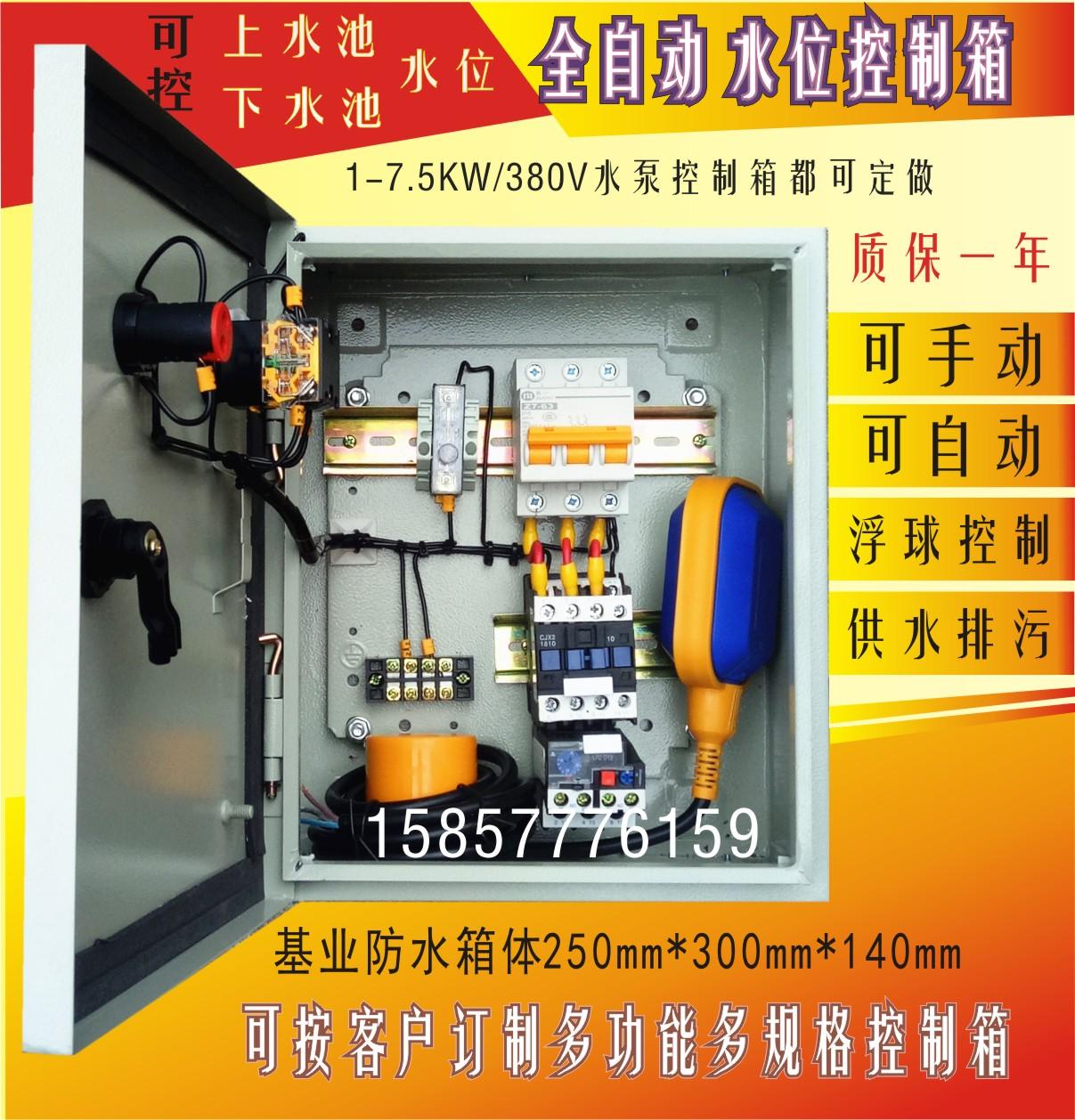 Уровень контроль коробка поплавок мяч жидкость позиция контроль коробка 1-7.5KW насос контроль 380V вручную / автоматическая