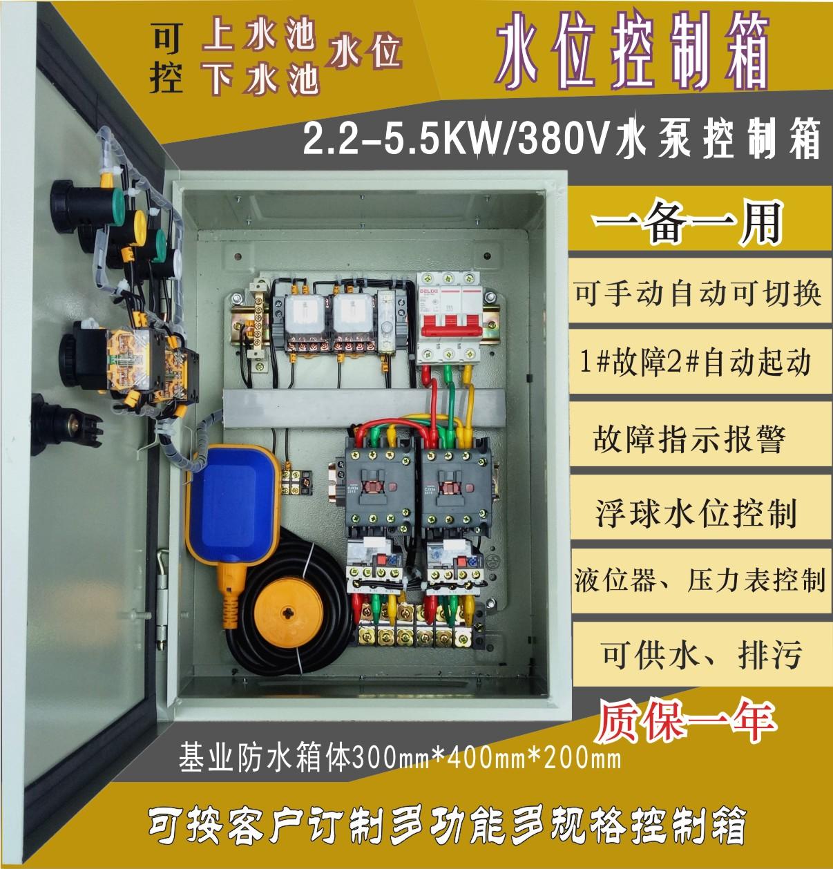 Один оборудование один потребление воды насос контроль коробка поплавок мяч жидкость позиция контроль 2.2-7.5KW двигатель контроль коробка