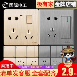 国际电工墙壁开关插座面板多孔家用16a空调六三孔5五孔带一开八孔