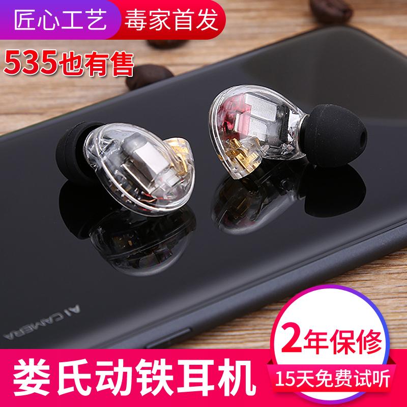 十二单元娄氏动铁耳机舒尔SE846入耳式监听重低音diy蓝牙圈铁535