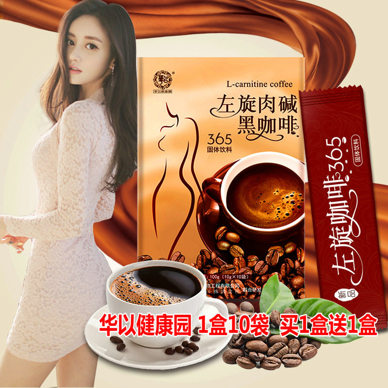 Huayi health park L-carnitine black coffee powder 365 solid drink instant buy 1 box free 1 box free the same