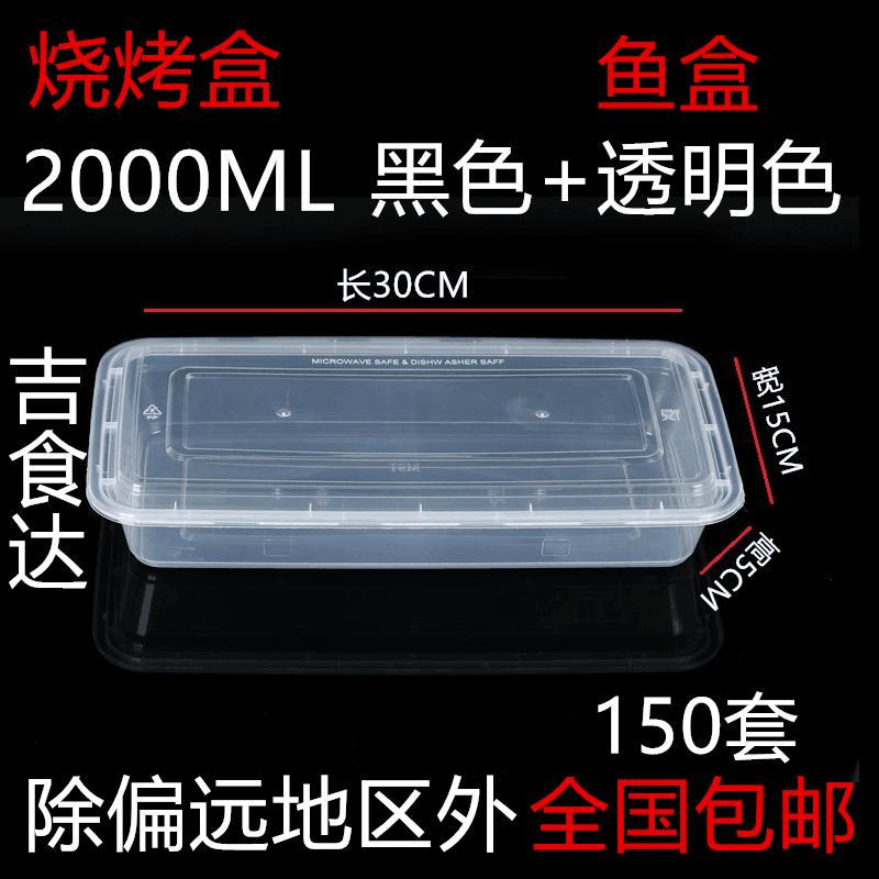 美式一次性长方形2000ML装鱼用餐盒鱼盘打包盒烧烤外卖盒寿司家用