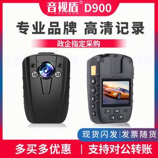 音視盾D900執法記錄儀器高清紅外夜視現場隨身小型記錄儀胸前佩戴