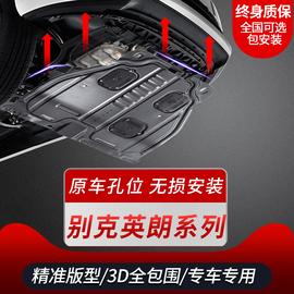 19款新英朗发动机下护板别克英朗GT XT发动机底盘下护板改装专用