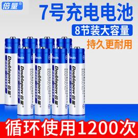 倍量 7号充电电池七号电池遥控玩具镍氢可充电电池7号正品 8节装大容量可以冲电的充电池可替代1.5v锂电池图片