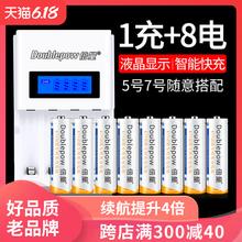 倍量5号充电电池充电器8节3200大容量套装液晶智能五号七号可充7号ktv无线话筒相机通用可替1.5v锂电池