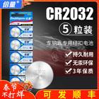 倍量 cr2032纽扣电池5粒装 券后 5.6元