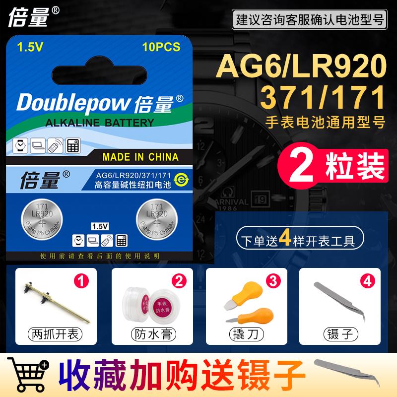 倍量 AG6 LR920手表电池371 171 石英表浪琴玩具遥控手表电子卡西欧电池 2粒通用型号纽扣电池