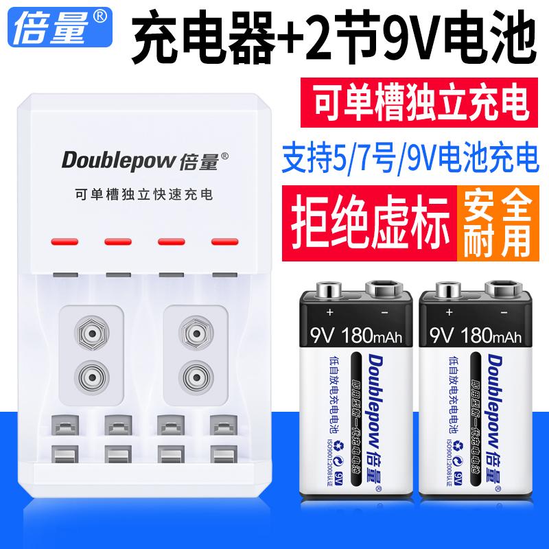 倍量9V电池 9V充电电池套装多功能5号7号通用充电器配2节9V万用表话筒遥控烟雾报警吉他麦克风通用型方块6f22