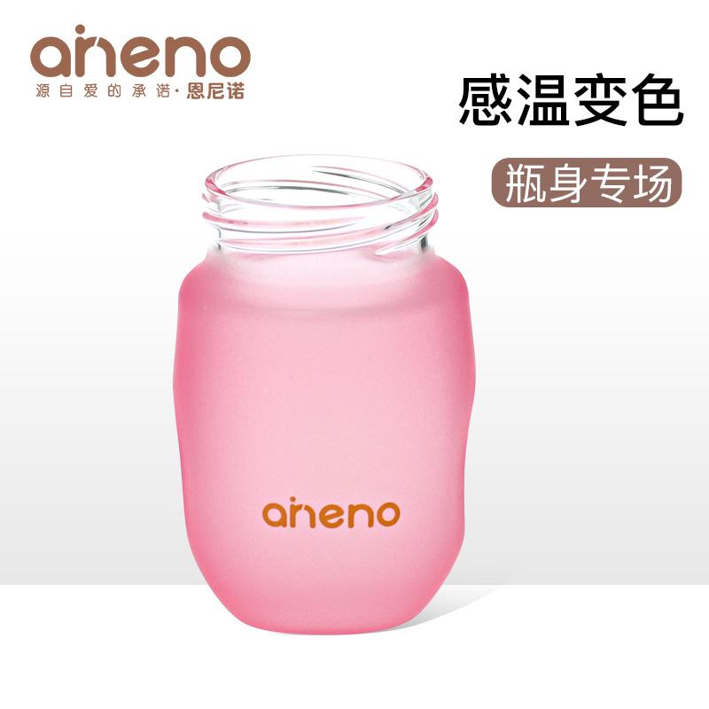 恩尼诺(变色瓶身)玻璃瓶身*1只装 配件专场 不包含奶嘴与防尘盖