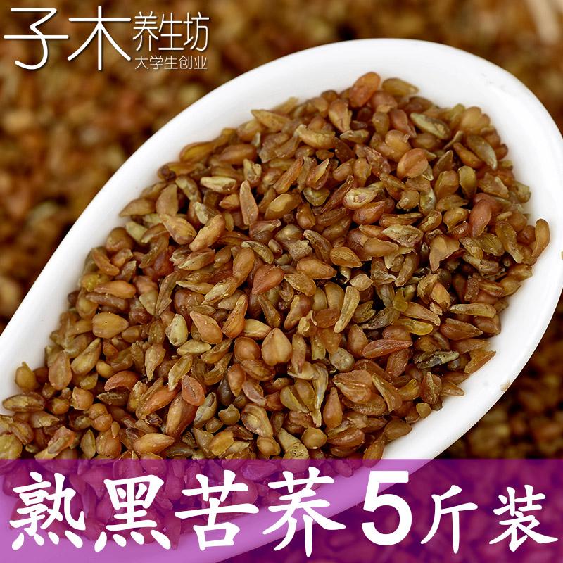 低温烘焙苦荞麦熟黑苦荞米5斤 磨粉打豆浆专用五谷杂粮散装熟原料