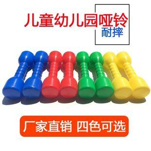 幼儿园早操器械加厚塑料有声哑铃儿童户外健身玩具体操舞蹈哑铃图片