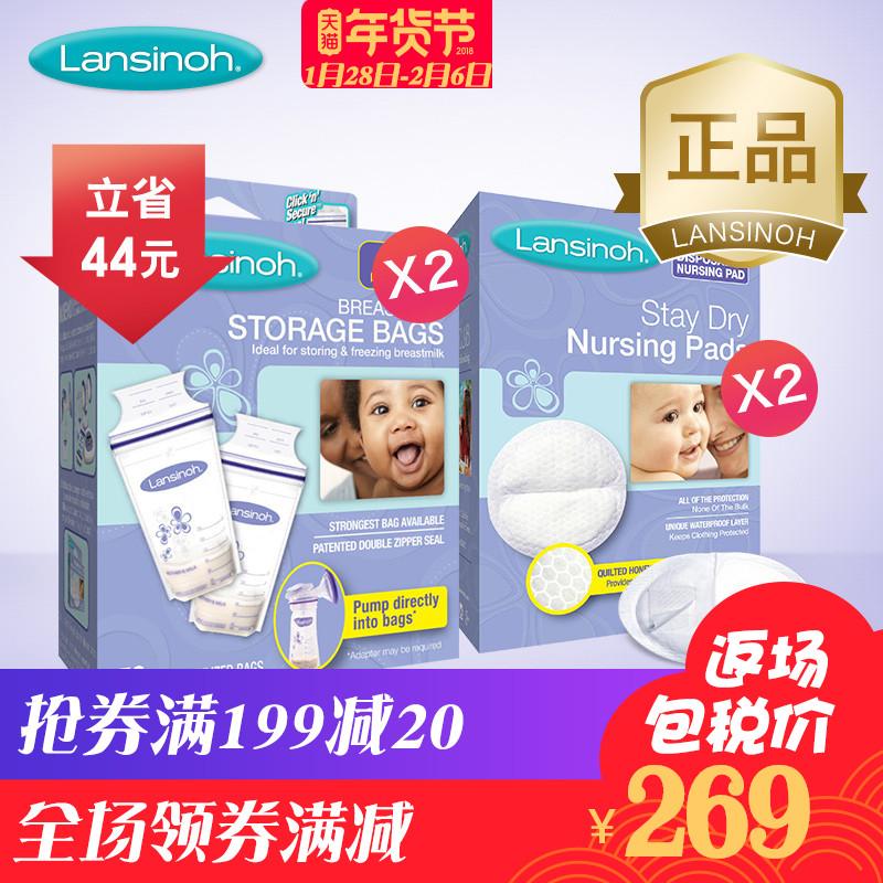 Lansinoh/ орхидея мысль обещание мать молоко сохранение мешок магазин молоко мешок 180ml*50 месяцы *2+ противо переполнение молоко подушка 60 лист *2