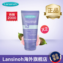 US Lansinoh Lancino Nipple cream wool fat paste nipple chapped Protective cream 40g*2 lactation Repair