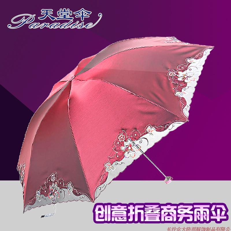 【周末疯狂购】天堂伞正品专卖超强防紫外线晴雨伞遮阳伞特价