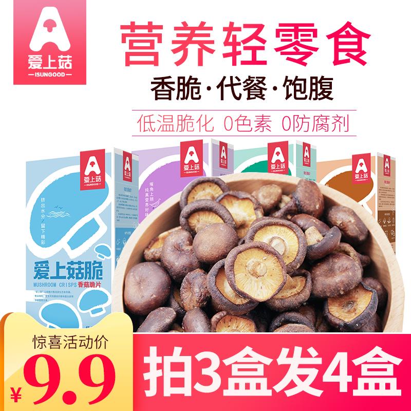 爱上菇香菇脆片即食香菇干小吃特产营养食品脱水果蔬网红休闲零食