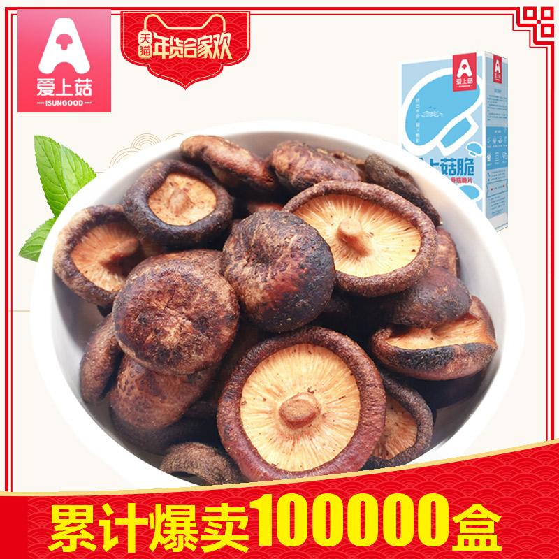 爱上菇香菇脆即食香菇干零食蔬菜干综合果蔬香菇脆片网红零食蘑菇