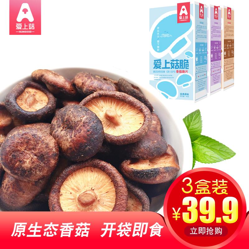 爱上菇香菇脆即食香菇干网红零食蘑菇办公室零食蔬菜孕妇香菇脆片